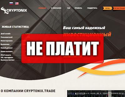 Скриншоты выплат с хайпа cryptonix.trade