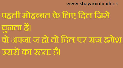 beautiful hindi love shayari, hindi shayari