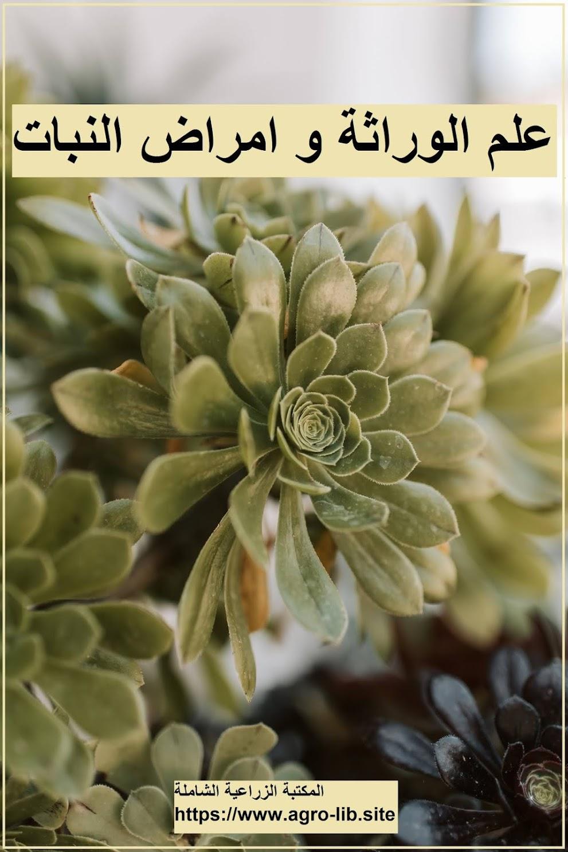 كتاب : علم الوراثة و امراض النبات