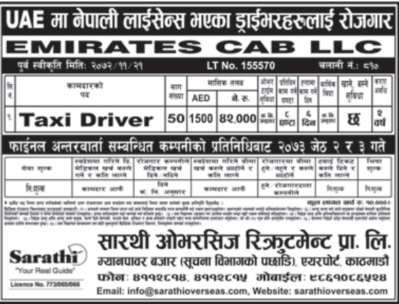 Free Visa & Free Ticket, Jobs For Nepali In U.A.E. Salary -Rs.42,000/