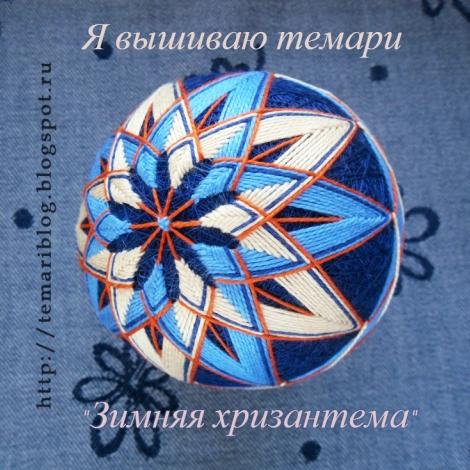 "СП ""Зимняя хризантема"""