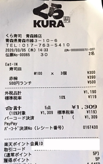 くら寿司 青森緑店 2020/3/5 飲食のレシート