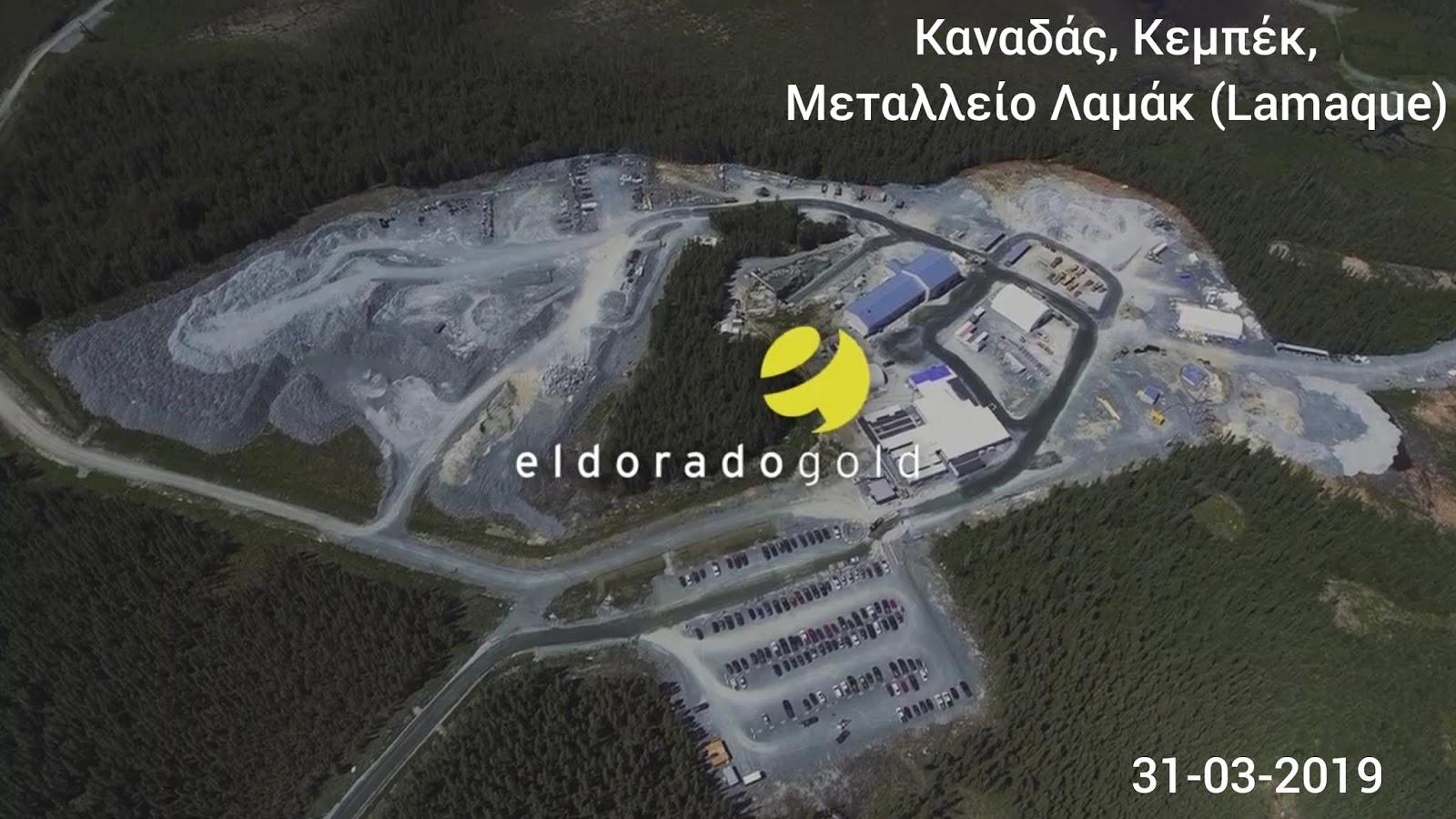 ΕΠΕΝΔΥΣΗ ΧΡΥΣΟΥ ΣΤΟΝ ΔΗΜΟ ΑΡΙΣΤΟΤΕΛΗ : Η μητρική εταιρεία της Ελληνικός Χρυσός Α.Ε., η Eldorado Gold Corporation, ξεκίνησε την εμπορική παραγωγή σε μεταλλείο της στον Καναδά.