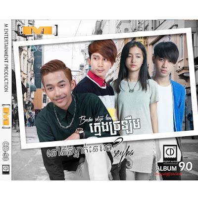 M CD Vol 90