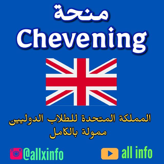 منح Chevening البريطانية في المملكة المتحدة للطلاب الدوليين (ممولة بالكامل)منح Chevening البريطانية في المملكة المتحدة للطلاب الدوليين (ممولة بالكامل)