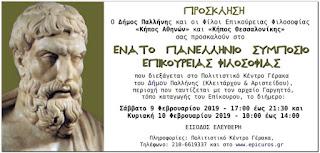 805d6b910ca 9ο Πανελλήνιο Συμπόσιο Επικούρειας Φιλοσοφίας