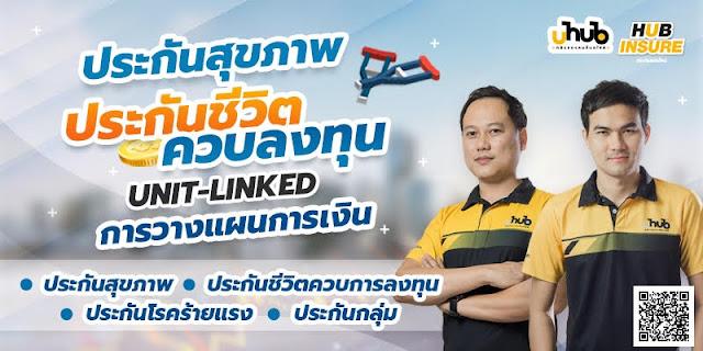 ที่ยูฮับคลับ www.uhub.co.th ประกันติดโปรฯ ดีลสุดพิเศษ ประกันสุขภาพ ประกันชีวิตควบการลงทุน Unit-Linked ประกันรถยนต์ หรือออกรถมอเตอร์ไซค์ใหม่ รับส่วนลดสูงสุด 5,000 บาท
