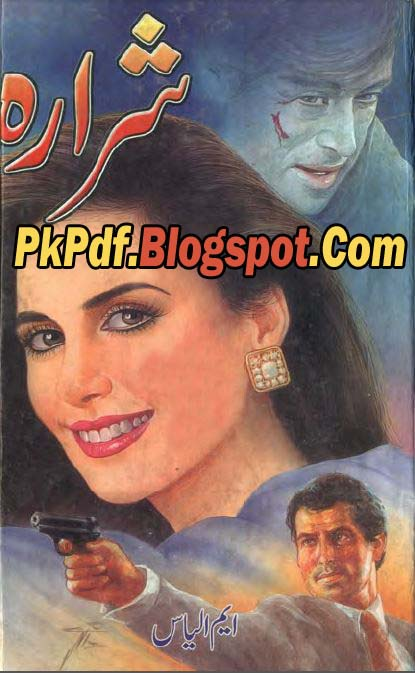 Sharara Novel By M Ilyas Pdf Free Download