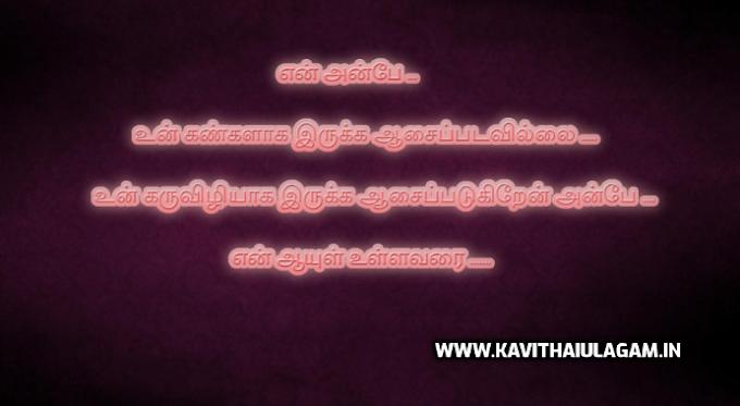 kaadhal kavithaigal | love kavithaigal | cute love kavithaigal | tamil kavithaigal