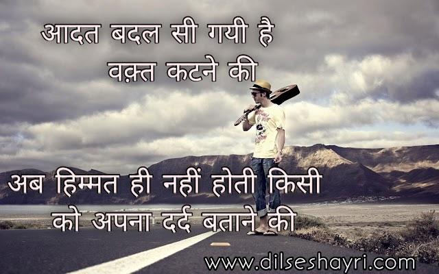 Dard Shayari | Hindi Shayari