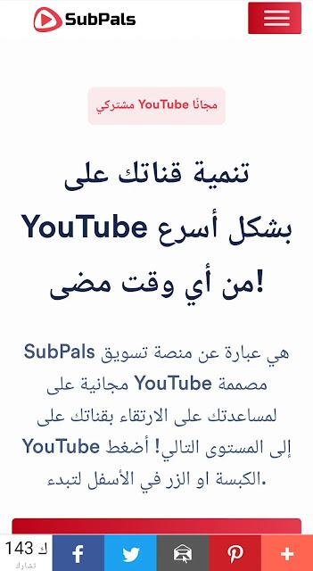 أفضل موقع زيادة عدد مشتركين يوتيوب مجانا