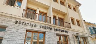 Γιάννενα: Εργ.Κέντρο Ιωαννίνων - Μεγάλες Ελλείψεις Όσον Αφορά Στην Αντισεισμική Προστασία
