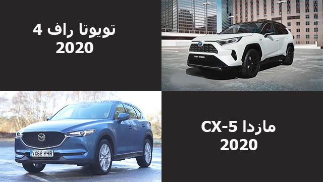 مقارنة بين تويوتا راف 4 2020 و مازدا CX-5 لعام 2020
