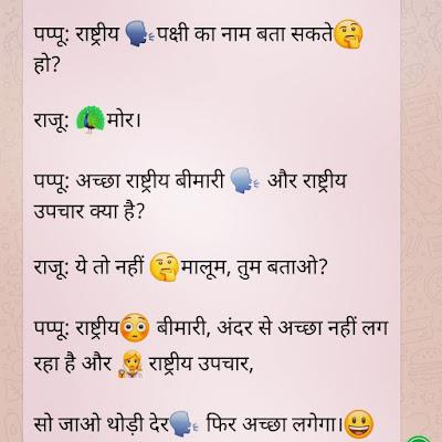 fun shayari in hindi images