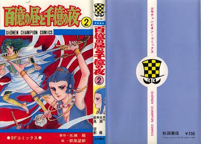 [Manga] 百億の昼と千億の夜 第01-02巻 [Hyakuoku no Hiru to Senoku no Yoru Vol 01-02] Raw Download