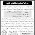 Public Sector Organization Khyber Pakhtunkhwa Jobs