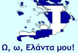 Πάρτε υπογλώσσια και διαβάστε αυτό το άρθρο: Εισαγωγές - εξαγωγές ελληνικού μελιού...Που πας ρε Καραμήτρο ελληνάκο;
