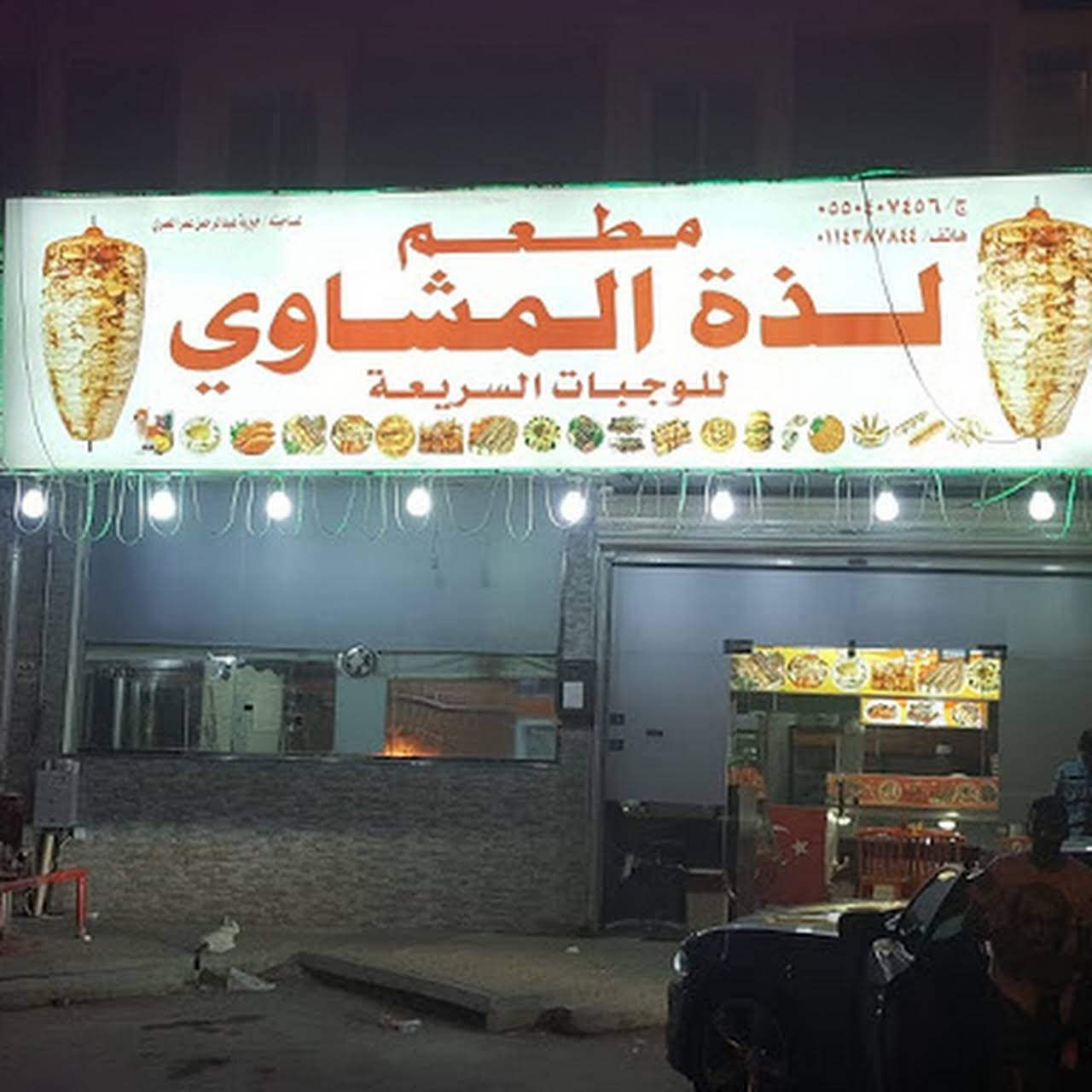 أسعار منيو ورقم وعنوان فروع مطعم لذة المشاوي lazza mashwy