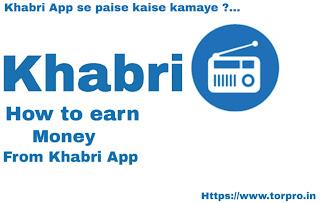 How to earn money from Khabri App khabri App se paise kaise kamaye ?...