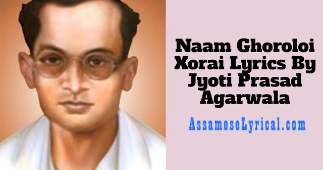 Naam Ghoroloi Xorai Lyrics