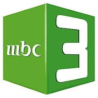 مشاهدة قناة ام بى سى 3 للاطفال بث مباشر mbc 3 Live