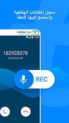 تحميل برنامج truecaller للجوال لكشف رقم المتصل