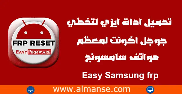 Easy Frp Samsung Tool