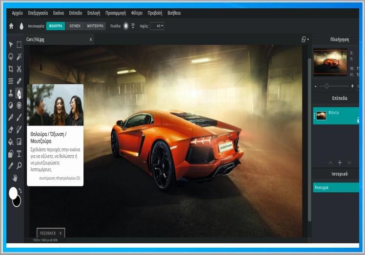 Pixlr Editor : Online επεξεργασία φωτογραφίας με δυνατότητες  Photoshop
