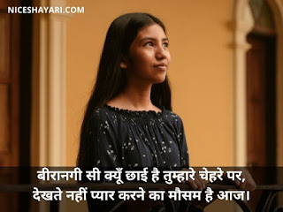 jija sali shayari in hindi 140 character