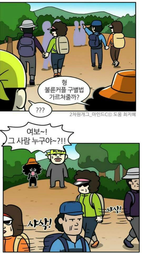Chiste coreano sobre amantes en la montaña