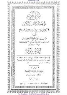 Aljawahir Fi Tafseer Ul Quran / الجواھر فی تفسیر القرآن الکریم by الشیخ طنطاوی جوھری