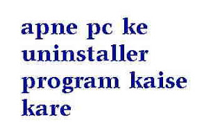 apne pc ke uninstaller program kaise kare