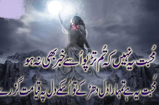 Urdu Poetry in English
