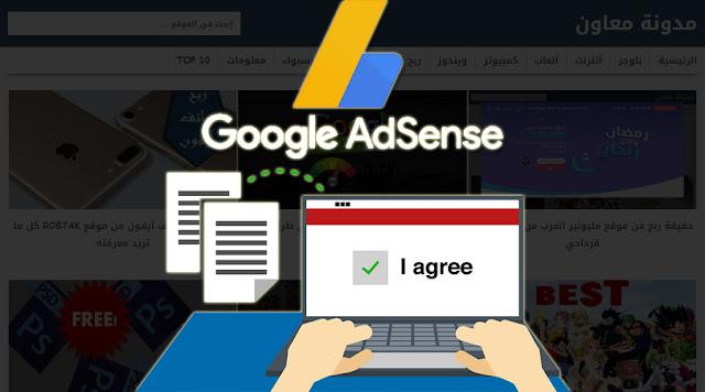 شروط قبول مدونة بلوجر في جوجل أدسنس