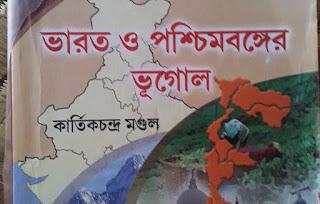kartik Chandra Mondal geography book pdf