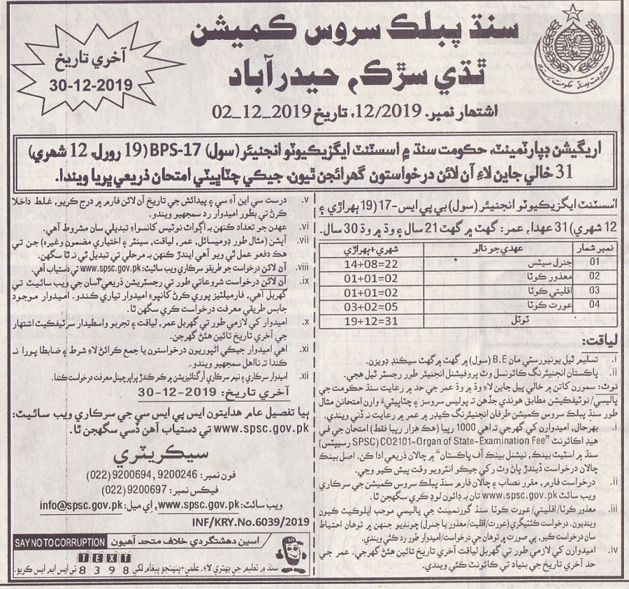 31 Jobs Assistant Executive Engineers SPSC Irrigation Department Sindh Jobs 2019