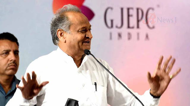 jaipur, rajasthan, rajasthan cm, ashok gehlot, GJEPC Jaipur, IIGJ, Indian Institute of Gems and Jewellery, Jaipur News, Rajasthan News1, Rajasthan News in Hindi