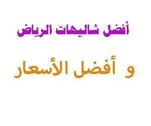 أسعار افضل و اشهر شاليهات الرياض