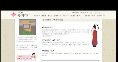 桜神宮のオンライン参拝・サービス