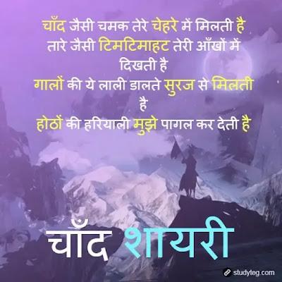 chand shayari in hindi