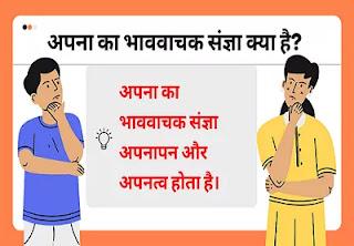 apna-ka-bhav-vachak-sangya