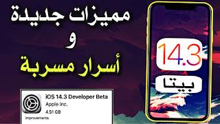 تحديث iOS 14.3 بيتا 1 اليك كل جديد بالتحديث و طريقة التحديث له الان iOS 14.3 beta 1