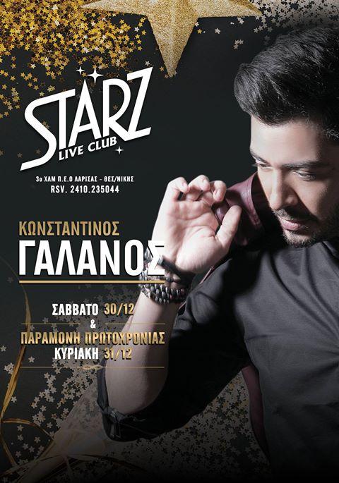 Αποχαιρετάμε το 2017 με Κωνσταντίνο Γαλανό στο STARZ Live Club !