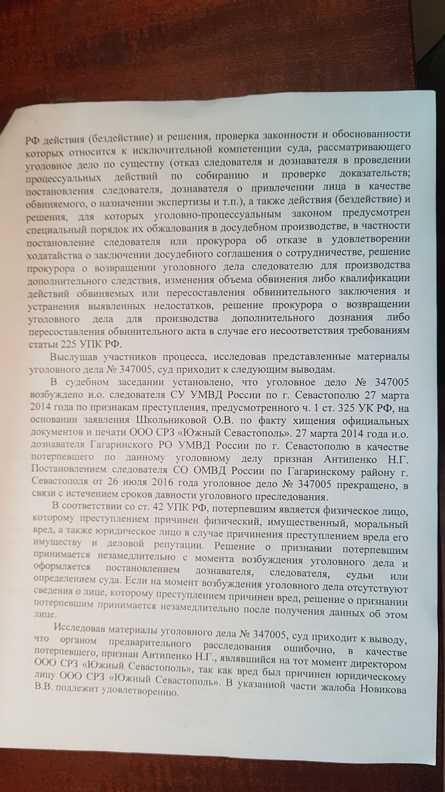Справка о подтверждении трудового стажа украина