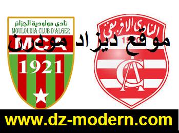 مباراة مولودية الجزائر النادي الافريقي اليوم 16/9/2017