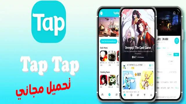 تحميل تطبيق tap tap الذي يمنحك فرصة تنزيل ألعاب رائعة مجانًا