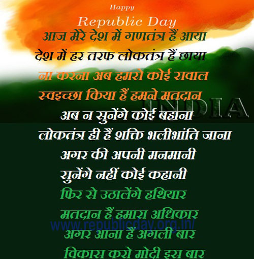 Best essay writers republic day in hindi