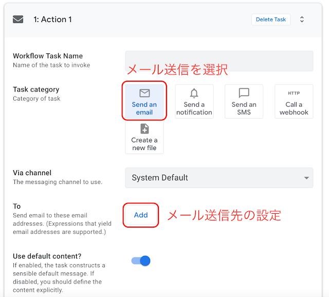 AppSheetで在庫管理、メール送信のアクションを設定