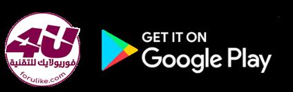 حمل تطبيقنا من جوجل بلاي