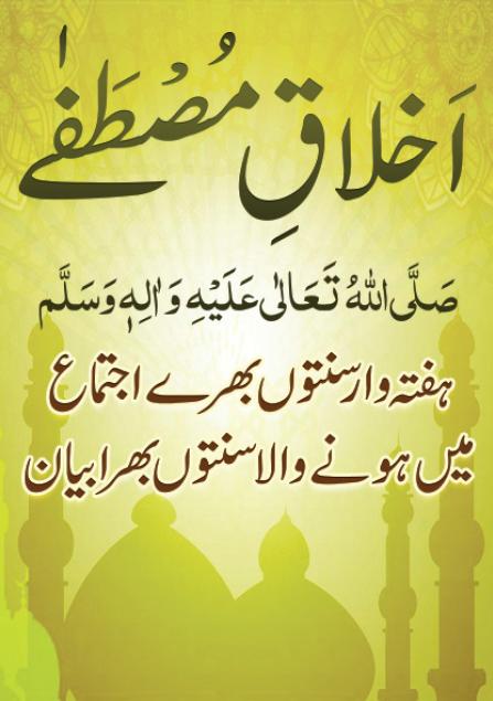 Akhlaq-e-Mustafa S.A.W.W Book Free download in Urdu Language